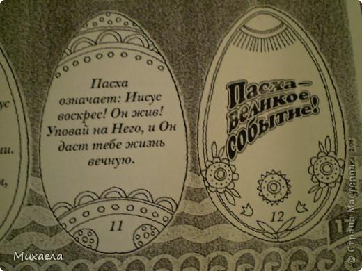 Такая  вот получилось  открытка  с Пасхальной  историей. фото 11