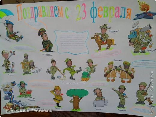 Поздравительный плакат к 23 февраля фото 1