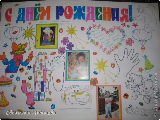 Плакаты на день рождения своими руками сыну на год