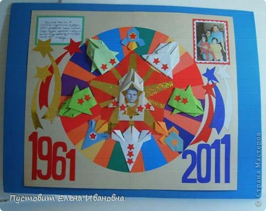 50 лет назад в нашей великой стране произошло великое событие – наш соотечественник Юрий Гагарин облетел на космическом корабле-спутнике нашу прекрасную планету ! Этому событию мы посвятили эти две свои работы. Общий вид первой композиции.  фото 1