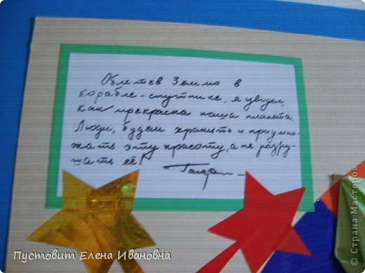 50 лет назад в нашей великой стране произошло великое событие – наш соотечественник Юрий Гагарин облетел на космическом корабле-спутнике нашу прекрасную планету ! Этому событию мы посвятили эти две свои работы. Общий вид первой композиции.  фото 7