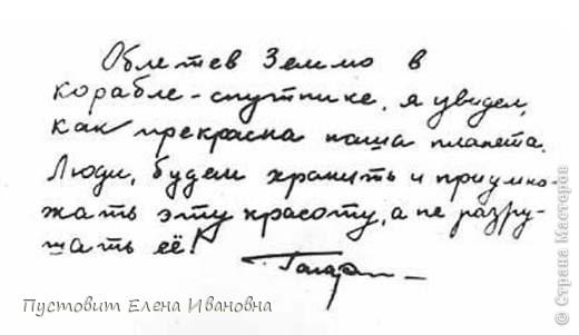 50 лет назад в нашей великой стране произошло великое событие – наш соотечественник Юрий Гагарин облетел на космическом корабле-спутнике нашу прекрасную планету ! Этому событию мы посвятили эти две свои работы. Общий вид первой композиции.  фото 14