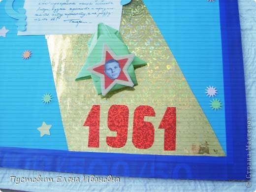 50 лет назад в нашей великой стране произошло великое событие – наш соотечественник Юрий Гагарин облетел на космическом корабле-спутнике нашу прекрасную планету ! Этому событию мы посвятили эти две свои работы. Общий вид первой композиции.  фото 15
