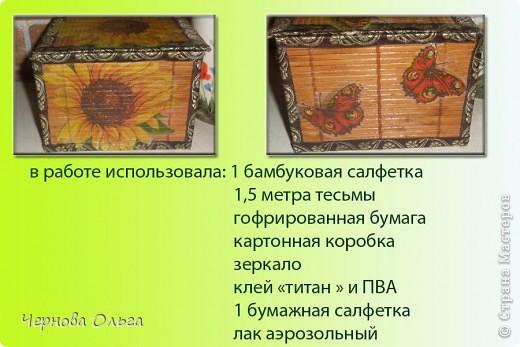 делала для себя,а сыночек приспособил)))))теперь у него там киндеры лежат)))))))))))) фото 2