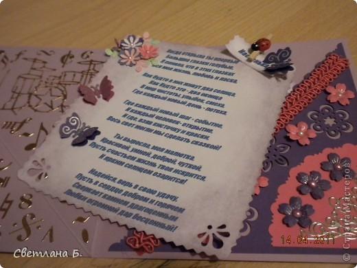 Расцвели в нашей сказочной Стране Мастеров лавандовые поля. И мне захотелось собрать свой букетик. Спасибо Людмиле Likmiass за МК по созданию Flower Soft. Её открытка  http://stranamasterov.ru/node/174195  послужила вдохновением для создания моей. Салфеточка, подаренная Таей Орловой, дождалась своего превращения в открытку ко Дню Рождения очень хорошей девушки. фото 15