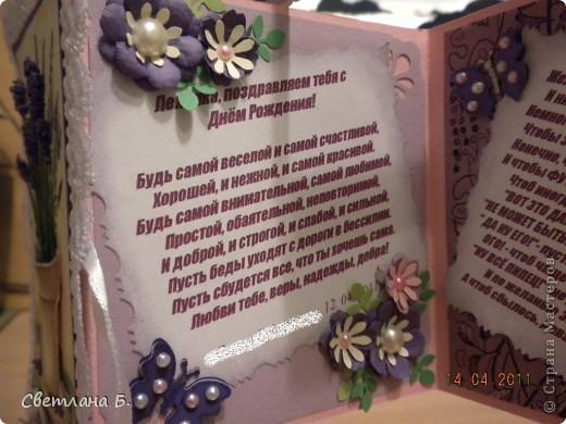 Расцвели в нашей сказочной Стране Мастеров лавандовые поля. И мне захотелось собрать свой букетик. Спасибо Людмиле Likmiass за МК по созданию Flower Soft. Её открытка  http://stranamasterov.ru/node/174195  послужила вдохновением для создания моей. Салфеточка, подаренная Таей Орловой, дождалась своего превращения в открытку ко Дню Рождения очень хорошей девушки. фото 7