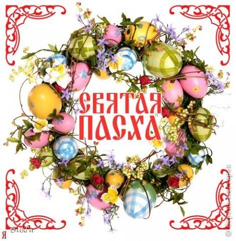 Дорогие мои! Как-то на просторах Инета нашла вот такой МК http://blogs.inosmi.ru/users/ksenulya/post152872397/ и решила в этом году  особо не заморачиваться с поделками и окрашиванием яиц и оформить яички так же (в СМ я позже мельком у кого-то видела такой МК, но все-таки первоисточник именно ksenulya . Делали с внучкой и сказку придумывали. =========================== Жили-были тётя Маша,   фото 16