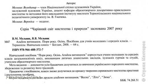 """Тема диалога навеяны комментариями пани harchenko 48 к моей работе """"Ожидание""""..Что же можно назвать вытынанкой? Надеюсь эта работа не вызывает сомнений, т.к. согласно замечаниям вышеуказанного автора она сдалана из бумаги, сложенной 6 раз.( Вытынанка в круге) фото 16"""