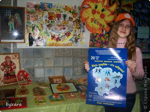 20 апреля в нашем городе проходила областная выставка, посвященная здоровью и здоровому образу жизни среди молодежи. Наши ребята готовились тоже и представили свои работы.  фото 7
