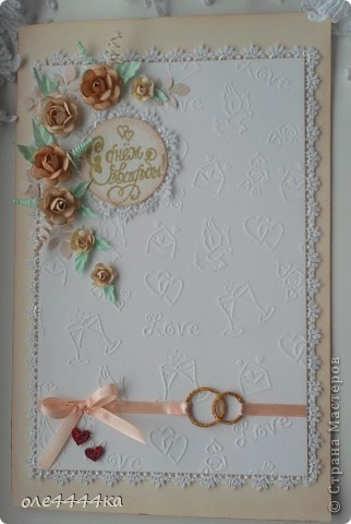 Вот такая свадебная открытка у меня получилась! фото 1