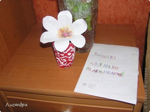 Вчера на мой ДР сын (8 лет) сделал мне вот такие подарки. - Вазочка из папье-маше (обклеил пластиковый стаканчик), раскрасил, сделал и посадил туда цветочек (мы такие цветочки учились с ним делать для открытки на 8 марта для учительницы ). - Закрытка на ДР. Оригинальная идея ))) Всем дарят ОТкрытки, а вот сынуля мой придумал ЗАкрытку. Причём сделал он её ещё перед новым годом, она запечатана была и лежала у него до моего ДР (там даже время написано, когда можно вскрывать) ))) . Думала не вытерпит - откроет раньше. Он её частенько доставал, но потом всё равно убирал обратно в ящик стола, и вот момент настал - закрытку открываем! ))) фото 1
