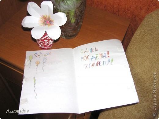 Вчера на мой ДР сын (8 лет) сделал мне вот такие подарки. - Вазочка из папье-маше (обклеил пластиковый стаканчик), раскрасил, сделал и посадил туда цветочек (мы такие цветочки учились с ним делать для открытки на 8 марта для учительницы ). - Закрытка на ДР. Оригинальная идея ))) Всем дарят ОТкрытки, а вот сынуля мой придумал ЗАкрытку. Причём сделал он её ещё перед новым годом, она запечатана была и лежала у него до моего ДР (там даже время написано, когда можно вскрывать) ))) . Думала не вытерпит - откроет раньше. Он её частенько доставал, но потом всё равно убирал обратно в ящик стола, и вот момент настал - закрытку открываем! ))) фото 2