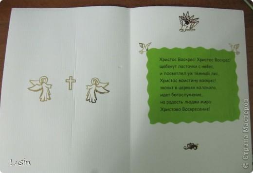 Пасхальные открытки фото 8