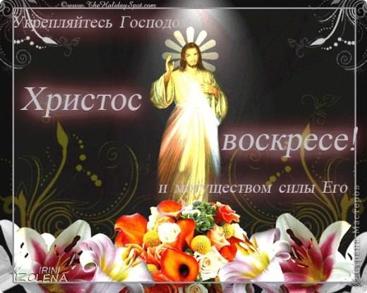 Поздравляю со Светлым Христовым Воскресеньем Страну Мастеров!!!