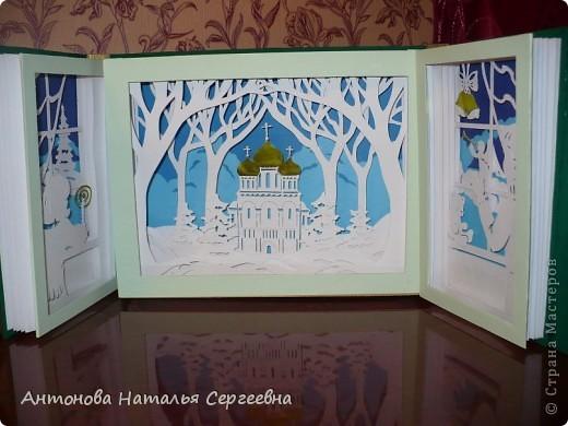 Рождественская открытка( в закрытом виде) фото 2