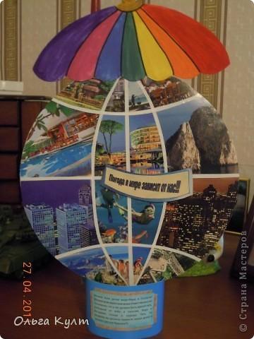 Это мое видение Мир против войны.Земной шар делала из вырезок журналов, зонт-радуга. фото 1