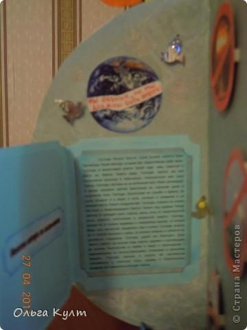 Это мое видение Мир против войны.Земной шар делала из вырезок журналов, зонт-радуга. фото 4