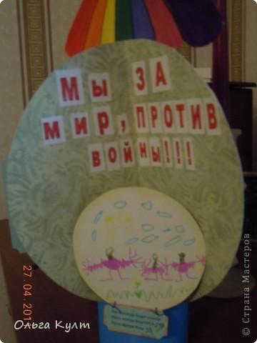 Это мое видение Мир против войны.Земной шар делала из вырезок журналов, зонт-радуга. фото 5