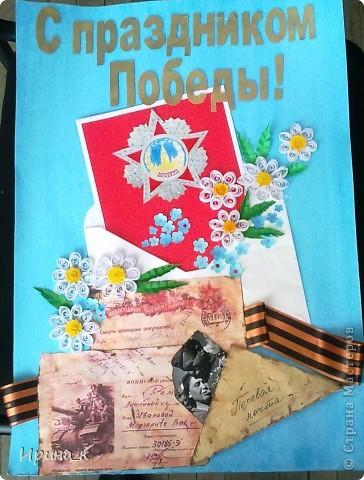 Вот такой плакат сделали вместе с сыном и бабушкой ко Дню Победы по заданию в школе!!! Сын, Саша, состаривал бумагу и складывал треугольником письмо. Орден Победы, незабудки делали вместе. А бабушка делала ромашки.