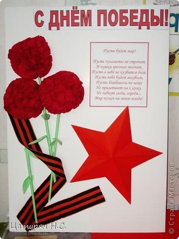 Такую открыточку мы сделали  в школу! Спасибо за звезду!!! olgasesina   http://stranamasterov.ru/user/12966