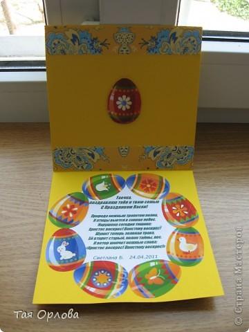 На прошлой неделе получила посылочку от замечательной мастерицы и моей доброй знакомой(к сожалению заочной) Светочки http://stranamasterov.ru/user/22915 -подарок к Пасхе.Прежде всего это прекрасная открытка к празднику и еще много всего. фото 4
