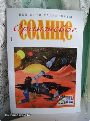 """Вот и вышел второй номер журнала """"Оранжевое солнце"""", где для детей и их родителей много интересных статей. фото 1"""
