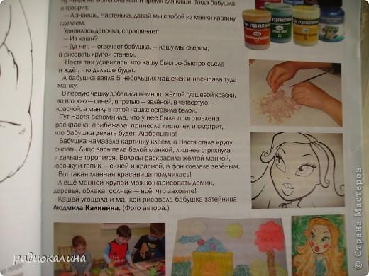 """Вот и вышел второй номер журнала """"Оранжевое солнце"""", где для детей и их родителей много интересных статей. фото 6"""