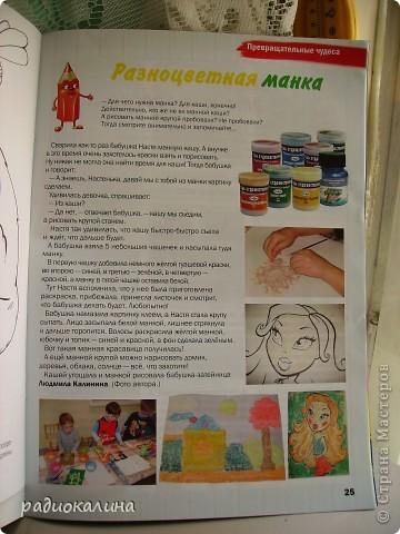 """Вот и вышел второй номер журнала """"Оранжевое солнце"""", где для детей и их родителей много интересных статей. фото 2"""