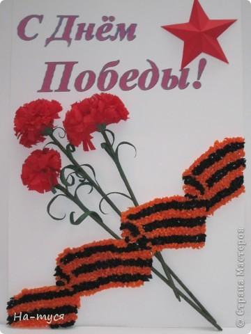 C Днем Победы! фото 1