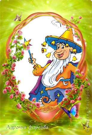 Я не волшебник, я только учусь... фото 1