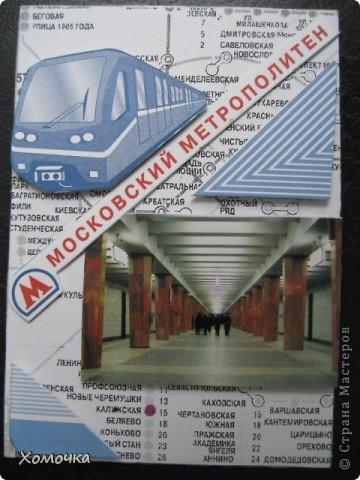 Была на 1 мая в Москве, и как только взяла в руки карточку для проезда на метро, тут же меня осенила мысль: Да это же почти готовая АТС! И размерчик подходящий! Для тех, кто в Москве не бывает, вот она фото 8