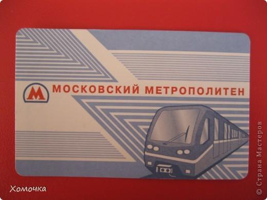 Была на 1 мая в Москве, и как только взяла в руки карточку для проезда на метро, тут же меня осенила мысль: Да это же почти готовая АТС! И размерчик подходящий! Для тех, кто в Москве не бывает, вот она фото 2