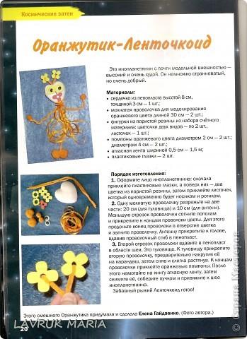 Елена Гайдаенко Оранжутик-Ленточкоид фото 1