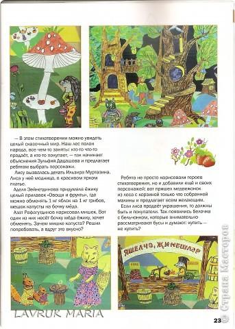 Елена Гайдаенко Оранжутик-Ленточкоид фото 3