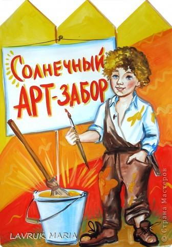 Начало солнечного забора нарисовала педагог дополнительного образования Козлитина Наталия Владимировна.