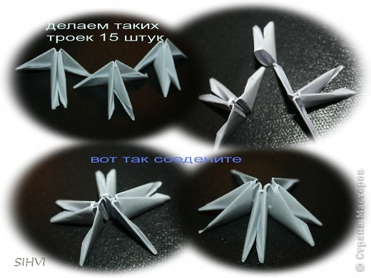 Эта увлекательная техника — создание объёмных фигур из треугольных модулей оригами — придумана в Китае. Целая фигура собирается из множества одинаковых частей (модулей). Каждый модуль складывается по правилам классического оригами из одного листа бумаги, а затем модули соединяются путем вкладывания их друг в друга. Появляющаяся при этом сила трения не даёт конструкции распасться. Поэтому собрать такого лебедя можно без клея (если вы не собираетесь его использовать как игрушку).   Чтобы собрать лебедя понадобится довольно много модулей. Поэтому, его легче мастерить большой компанией. Также, этот вид творчества отлично подходит для коллективных работ в школе. Можно экспериментировать с разными видами бумаги. Подходит офисная бумага разных цветов, мелованная цветная бумага. Иногда складывают такие фигурки из журнальных вырезок и фантиков. Плохо подходит школьная цветная бумага, т. к. она слишком тонкая, рыхлая, ломается и рвётся на сгибах.  фото 6