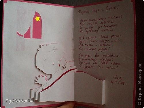 Сегодня я хочу поделиться с вами парой идей для создания открыток. Эту я сделала в подарок подруге на рождение дочки. Буквы выпуклые из папье-маше, покрытые краской и лаком. фото 4