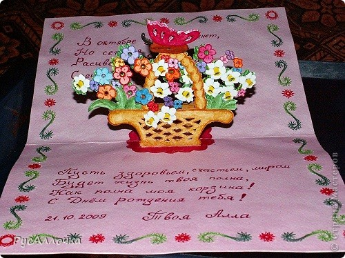 Внутри корзина с цветами, изонить и стихи тоже собственного сочинения.  Схему киригами нашла в Интернете, только...