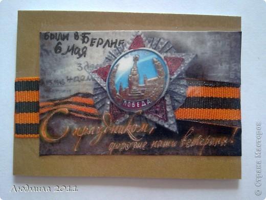Вот какие карточки получились у меня Ко Дню Победы! фото 4