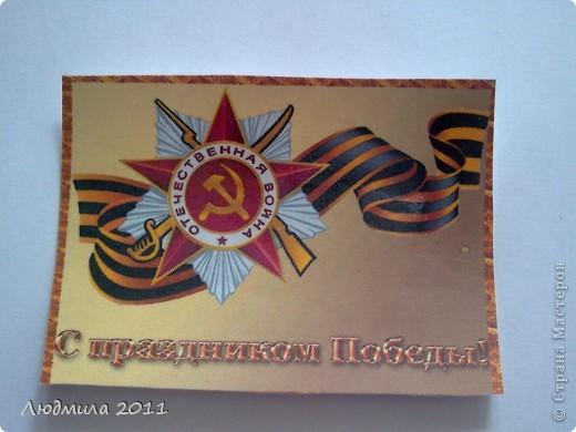 Вот какие карточки получились у меня Ко Дню Победы! фото 10