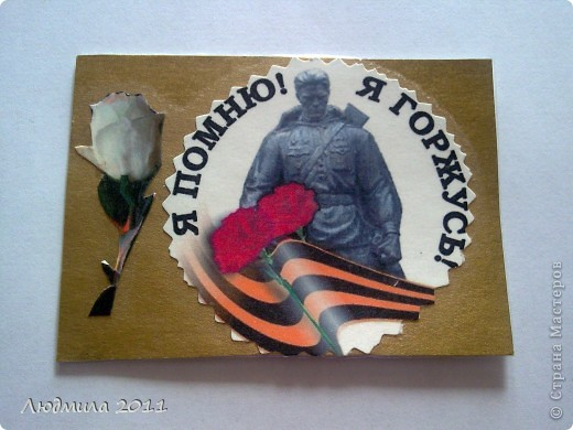 Вот какие карточки получились у меня Ко Дню Победы! фото 7