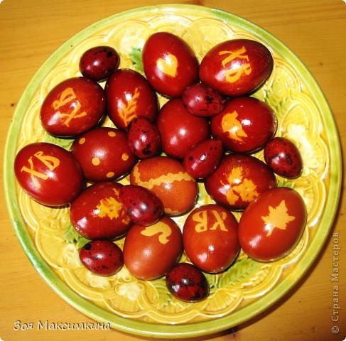 Вот такая красоту мы создаем каждую Пасху. Делаю картинки на яйцах так: наклеиваю двухсторонний скотч на бумагу, рисую картинки и другой стороной приклеиваю к яйцам, варю в луковой шелухе, потом отрываю наклейки, получаются вот такие рисунки, еще беру листик петрушки, прикладываю к яйцу и наматываю нитки, чтобы держали листик, потом также варю...