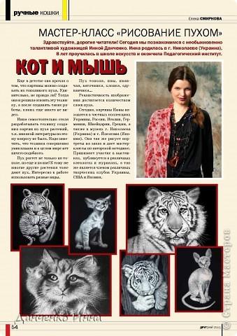 Вышел журнал, в котором напечатан мой первый печатный мастер-класс по созданию картины из тополиного пуха. За приглашение большое спасибо Леночке Смирновой utichka фото 3