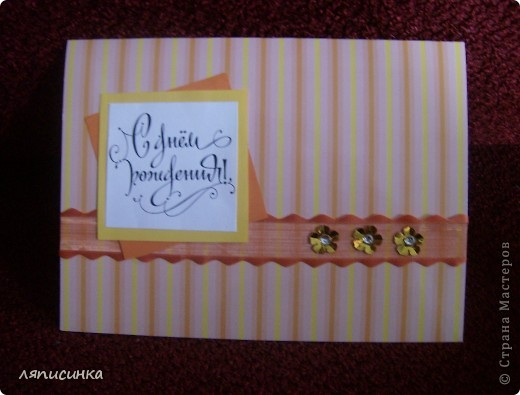 Хочу представить вашему вниманию открытку с Днем рождения. фото 1