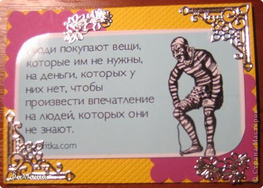 АТСка серия Высказывания. фото 3