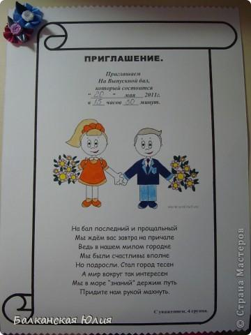 Пригласительные на выпускной, повторюшки. фото 9