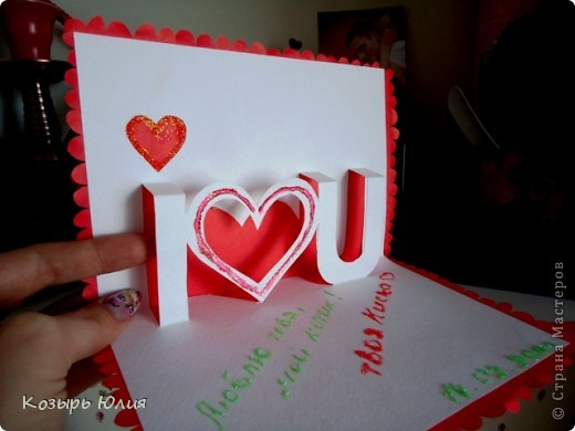 Открытка для любимого в день Всех Влюбленных! фото 3