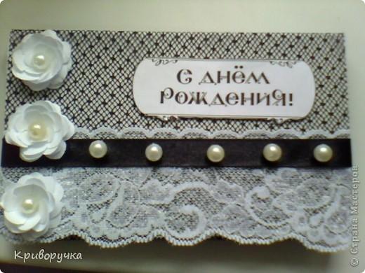 ya-yalo вдохновила меня давно на черно-белую открытку, но все как то не складывалось...... И вот на конец мое творение... Надеюсь не подвела вдохновителя! ЕЕ РАБОТЫ: http://stranamasterov.ru/node/143822 фото 1