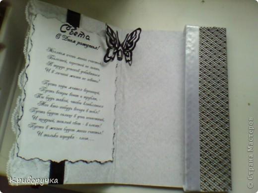 ya-yalo вдохновила меня давно на черно-белую открытку, но все как то не складывалось...... И вот на конец мое творение... Надеюсь не подвела вдохновителя! ЕЕ РАБОТЫ: http://stranamasterov.ru/node/143822 фото 4