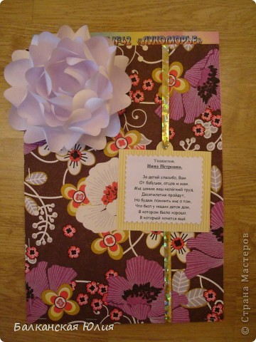 Упаковка подарка персоналу в садик. фото 1